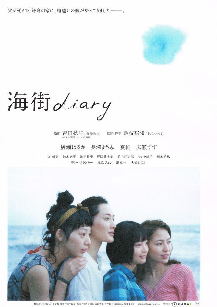 海街 diary Umimachi Diary (Our Little Sister) by Kore-eda Hirokazu.  Poster. In Competition.