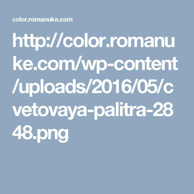 http://color.romanuke.com/wp-content/uploads/2016/05/cvetovaya-palitra-2848.png