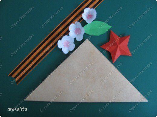 Открытка треугольник к 9 мая, поздравления днем