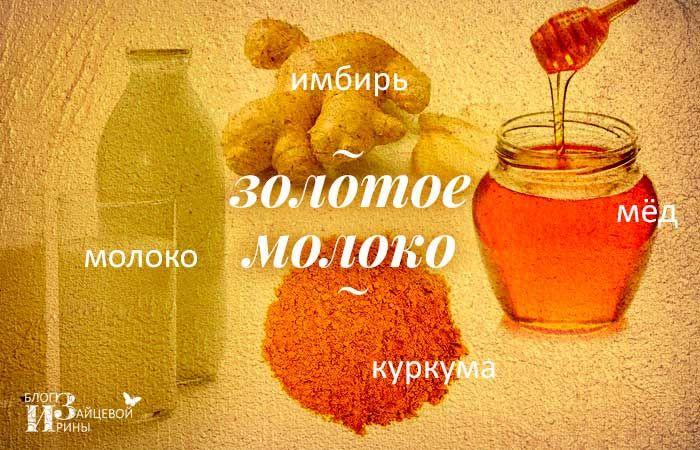 Золотое молоко из куркумы. Польза и вред. Рецепты | Блог Ирины Зайцевой