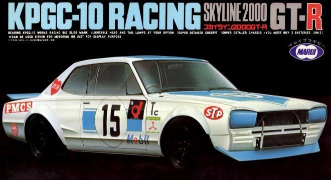 スカイライン SKYLINE KPGC10 RACING