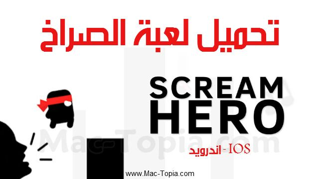 تحميل لعبة سكريم جو Scream Go لعبة الصراخ للاندرويد و الايفون مجانا ماك توبيا Company Logo Tech Company Logos Logos