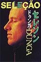 著者のドゥンガは、今回来日するインテルナシオナルでプロデビューし、日本のジュビロ磐田にも所属。2006年7月からはブラジル代表監督に就任…と、輝かしい実績を積み重ねているのは、彼の持つ圧倒的な統率力と強い精神があってこそ。本書には、勝利を導くためのドゥンガ流の考えが詰まっている。最も大切にしているのは、困難から逃げず、解決策を見いだすという姿勢。サッカーにおいても、仕事や人間関係においても、少し弱気になっている人には是非開いてみてほしい1冊。