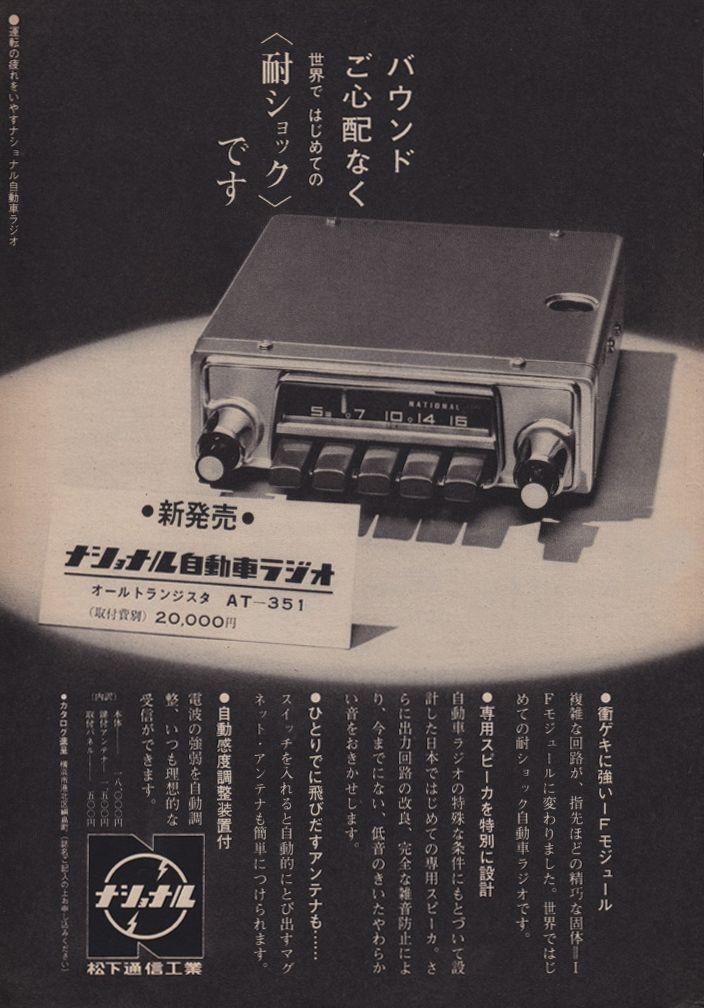 Vintage Japanese ad.