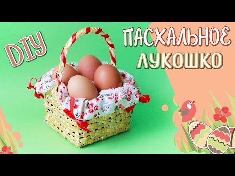 Пасхальная корзинка с дном из лотка для яиц | oblacco