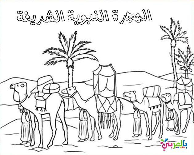 اوراق عمل للتلوين عن الهجرة النبوية للاطفال رسومات اسلامية للتلوين بالعربي نتعلم Home Decor Colorful Birds Home Decor Decals