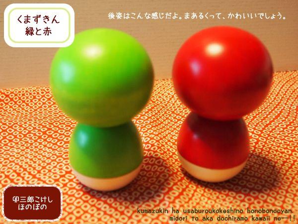 【楽天市場】卯三郎こけし【くまずきん 赤・緑】くまちゃんがずきんをかぶってニコニコと。とてもかわいく飾りたくなるこけしです。:生活和雑貨 だんだんどーも