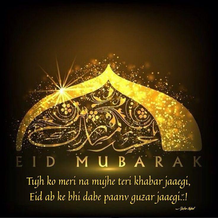 Eid Mubarak Shayri