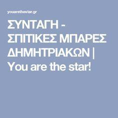 ΣΥΝΤΑΓΗ - ΣΠΙΤΙΚΕΣ ΜΠΑΡΕΣ ΔΗΜΗΤΡΙΑΚΩΝ | You are the star!
