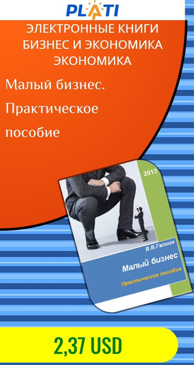 Малый бизнес. Практическое пособие Электронные книги Бизнес и экономика Экономика