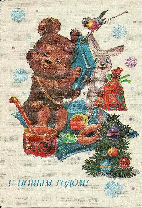 Rabbit, Bear and bird - Vintage Russian Soviet Postcard Zarubin unused by LucyMarket, $5.99