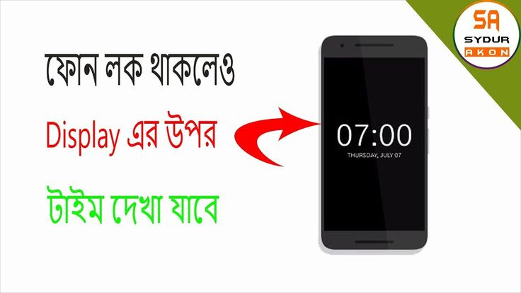 How to Show time in off screen Android mobile Bangla