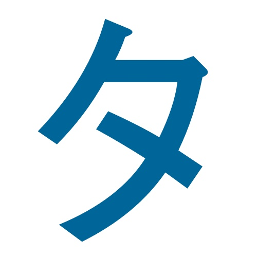TA. (Japanese character)  - [ Learn Japanese Words with Pinterest by webjapanese.com ]