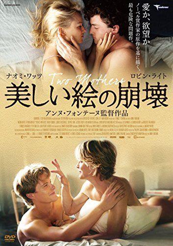 美しい絵の崩壊[DVD]