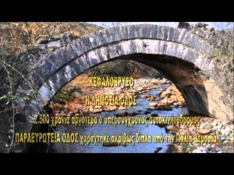 Αφιέρωμα στον αρχαιολόγο-καθηγητή Θ. Σπυρόπουλο