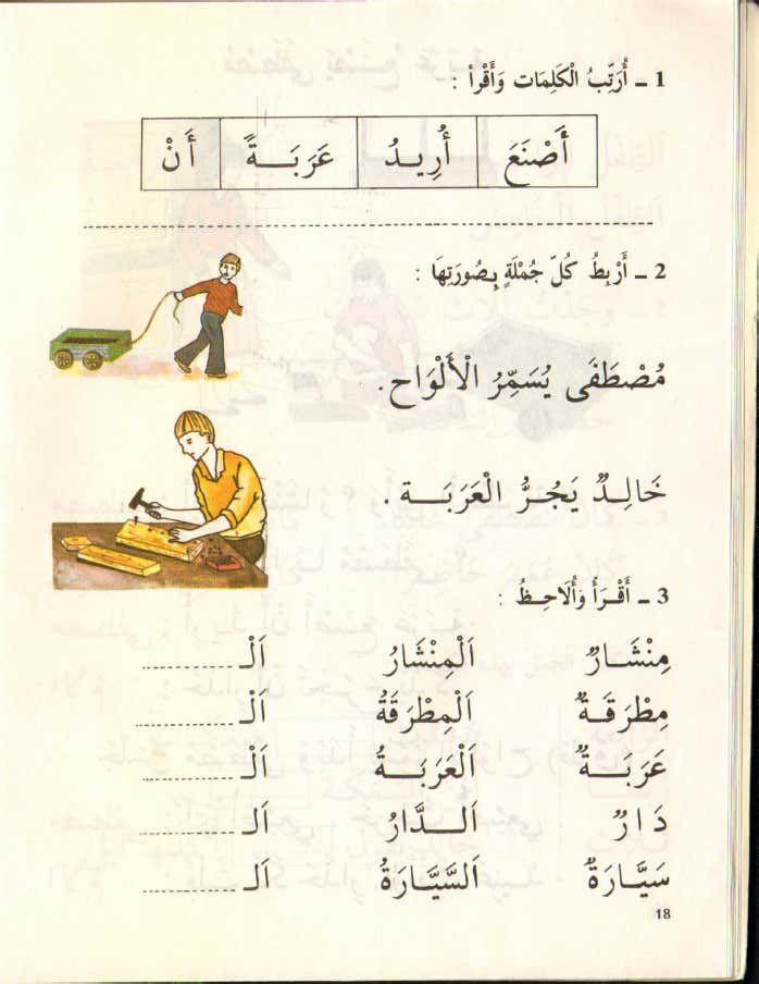 كتاب القراءة السنة اولى اساسي قديم اقرأ الجزء الثاني الجزائر Arabic Kids Learn Arabic Language Learning Arabic