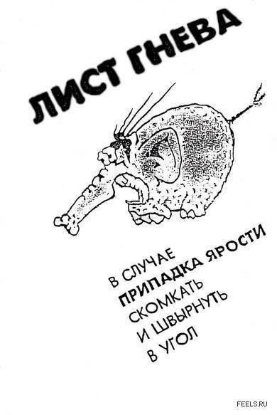 Самые смешные рисунки и фотки Лист гнева