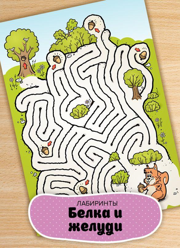 Лабиринт для детей 4-5 лет распечатать можно со страницы сайта «Веселое обучение». Красочное издание направлено на развлечение ребенка.