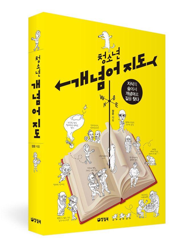 2014. 11. 양철북. 청소년 개념어 지도. design illust by shin, byoungkeun.