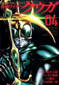 仮面ライダークウガ(4)   平成28年9月28日読了