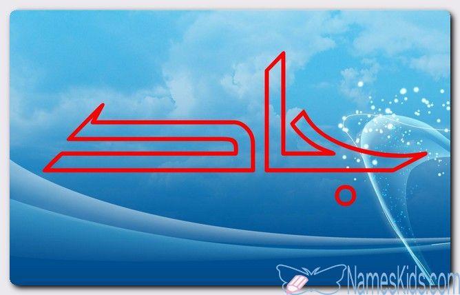 معنى اسم جاد وصفات حامل الاسم الكرم Gad Jad اسم جاد اسماء اسلامية Neon Signs Neon Signs