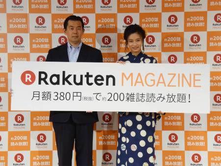 ASCII.jp:楽天、月410円の雑誌読み放題サービス「楽天マガジン」を開始