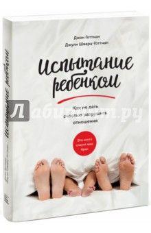 Готтман, Шварц-Готтман - Испытание ребенком. Как не дать счастью разрушить отношения обложка книги