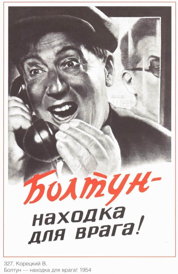 Viktor Koretskii, 1954