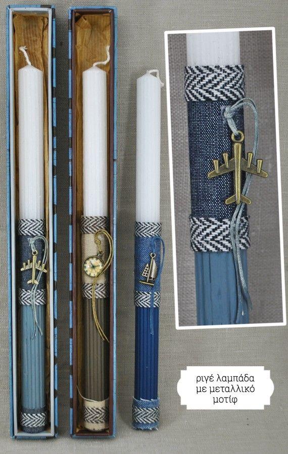 Δημιουργούμε χειροποίητες πασχαλινές λαμπάδες για αγόρια, κορίτσια εφήβους και μεγάλους.Λαμπάδες με μοτίφ λαμπάδες μολύβια και νεράιδες καθώς και αυτοκινητάκια και ναυτικά θέματα.Κορδέλες, χρώματα και πανέμορφα στολίδια προσαρμοσμένα στα ιδανικά ελληνικής κατασκευής κεριά μας.Η αποστολή γίνεται με το κουτί τους μη διστάσετε όμως να τις δείτε από κοντά.Για τιμή και αποστολή 210-6010116http://amalfiaccessories.gr/lampades-2016/
