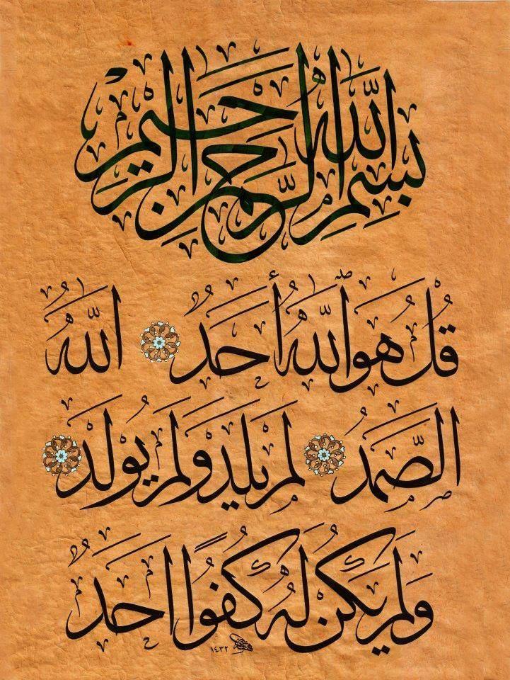 DesertRose///calligraphy art///Aayat bayinat Kalligrafie