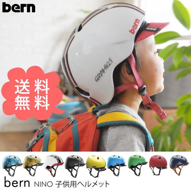 【楽天市場】【レビューを書いて送料無料】 【ラッピング対応】 bern(バーン) NINO 子供用ヘルメット(バイザーつき) /ヘルメット/bern/子供用/子供/自転車/キッズ/nino/おしゃれ/男の子/ボーイズ/:こどもと暮らし