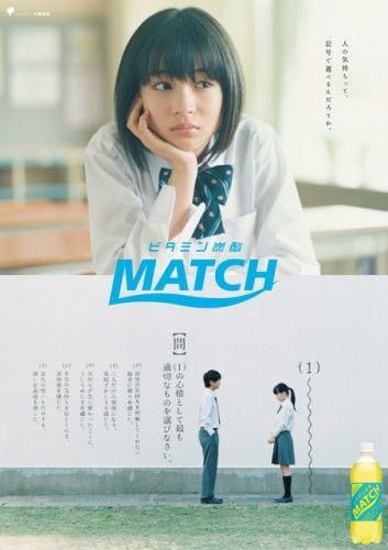 match_b1_suzu