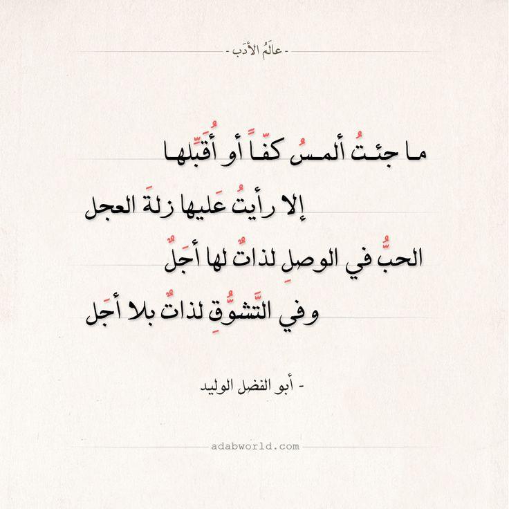 شعر أبو الفضل الوليد من حمرة الورد أم من حمرة الخجل عالم الأدب Math Arabic Calligraphy Math Equations