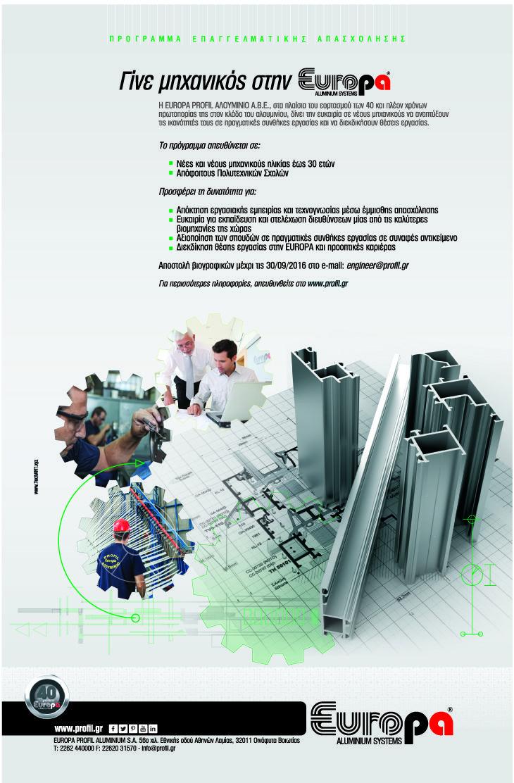 """Νέα δράση με στοιχεία Εταιρικής Κοινωνικής Ευθύνης με τίτλο """"Γίνε Μηχανικός στην EUROPA"""". Περισσότερα στο http://profil.gr/index.php/gr/europa/news/402-ginemichanikos"""