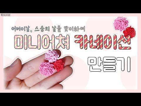 [Miniature] 어버이날, 스승의 날을 맞이하여 카네이션 만들기! - YouTube