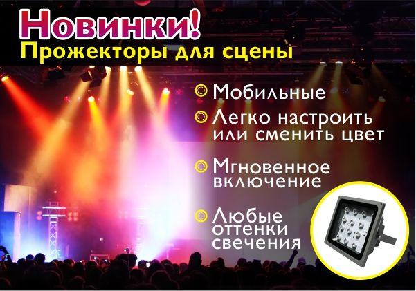 Подробнее: http://newhtf.ru/news/novinki-svetodiodnye-svetilniki-dlya-stsenicheskogo-osveshcheniya.html