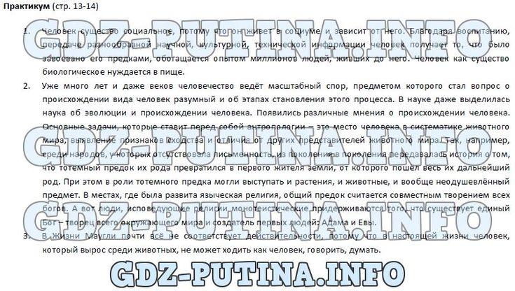 Гдз По Русскому Языку Гирасименко