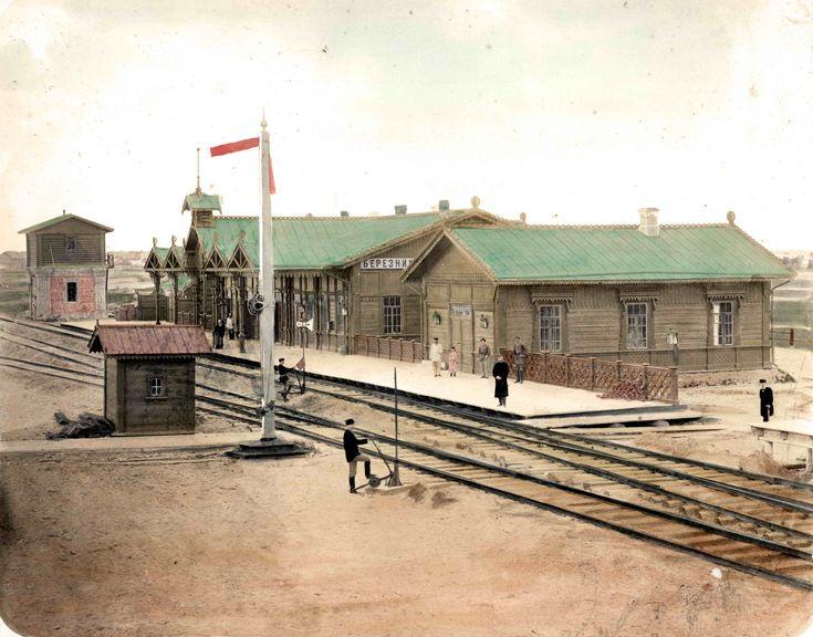 Станция Березники