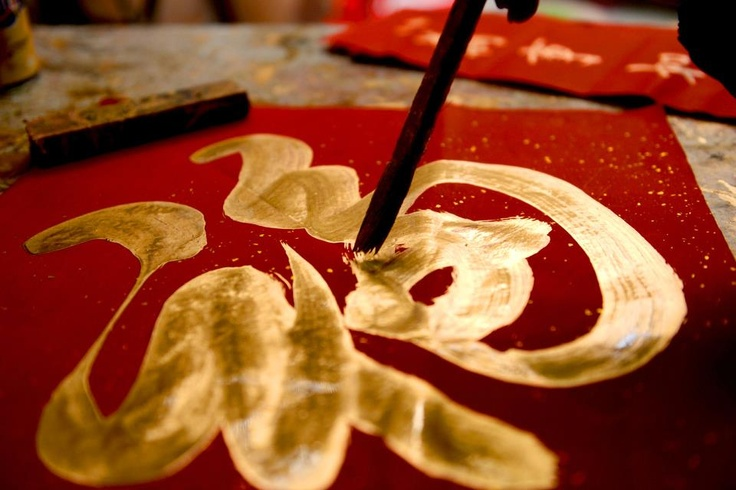 Chinese characters are written on red paper to be pasted on front doors for  #ChineseNewYear. Some are beautiful poems in the form of couplets,  wishing blessings on the household. The character for 'fortune' is often pasted upside down on the centre of the door, as in Chinese 'upside  down' sounds like 'arrive'