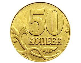 Самые редкие монеты современной России их стоимость