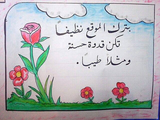 بترك الموقع نظيفا تكن قدوة حسنة ومثلا طيبا Eid