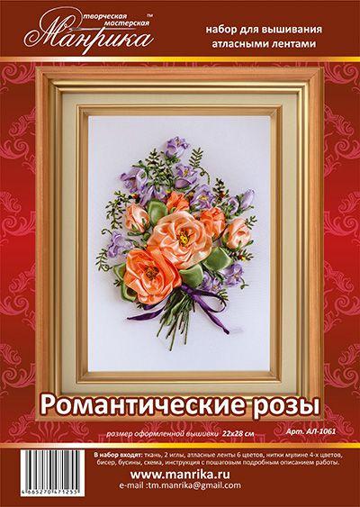 """تطريز، ب، الشرائط#, #用絲帶刺繡, # embroidery ribbons, #вышивка лентами, #рукоделие, #вышивка цветов, #handmade, #хенд мейд,# Hand Embroidery Designs, # FLOWER EMBROIDERY, # How to embroider a rose butonul 如何绣玫瑰布敦, # вышить сирень, # Ribbon Flowers Tutorial  набор для вышивки атласными лентами """"Романтические розы"""""""