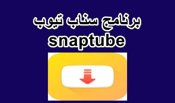 تنزيل سناب تيوب Snaptube لتحميل الفيديوهات والمقاطع الصوتية مجانا تنزيل Snaptube 2020 تحميل سناب تيوب مجانا Gaming Logos Logos Android Apk
