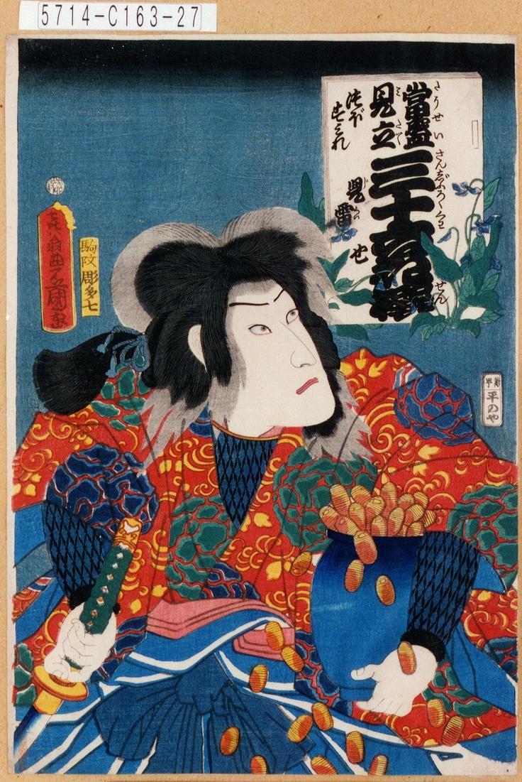 Utagawa Toyokuni
