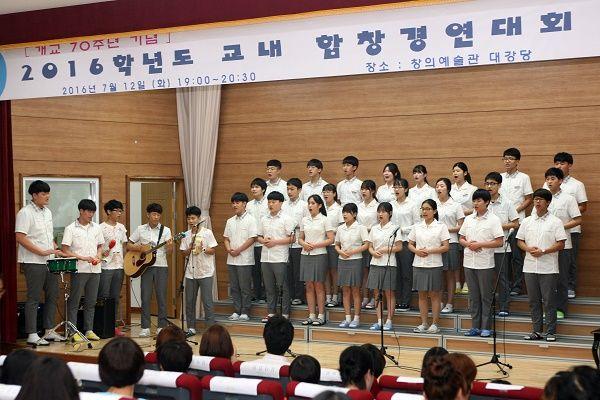 해남고등학교 개교 70주년 기념 해오름 합창 경연대회 열어