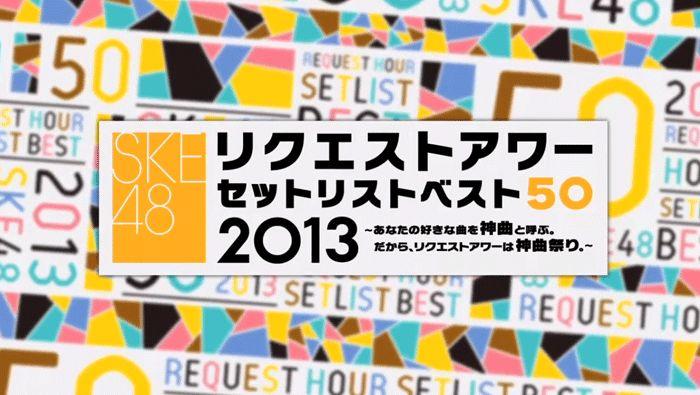 SKE48 Request Hour Setlist Best 50 2013