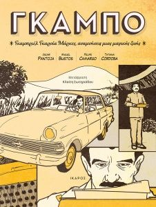 Comics in Greece: Γκάμπο Review