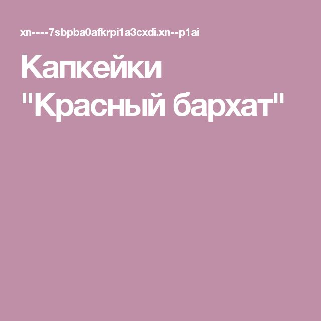 """Капкейки """"Красный бархат"""""""