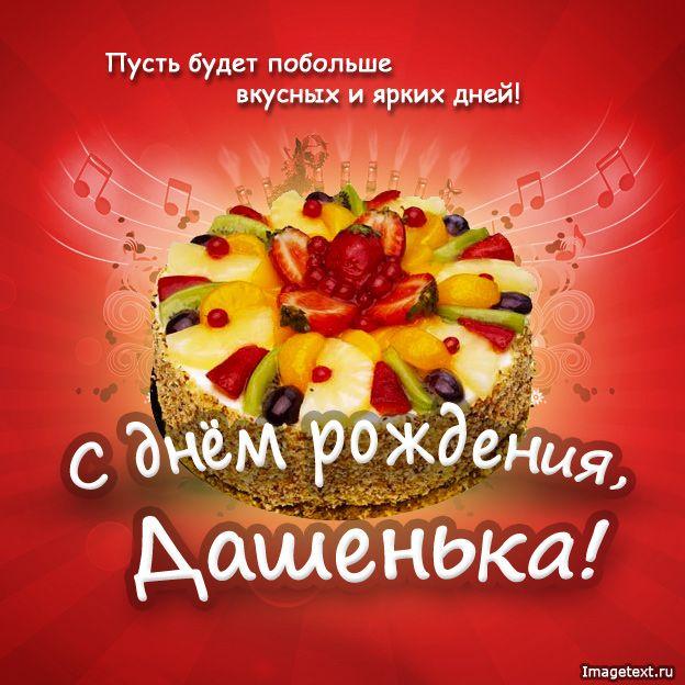 праздничная открытка с днем рождения дашенька сейчас получите эксклюзивные