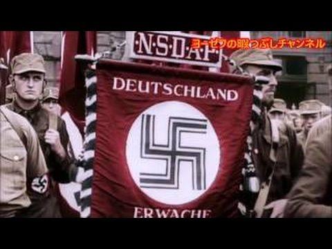 Horst Wessel Lied(Rare Version)[ナチス党歌] 旗を高く掲げよ[レアバージョン]ホルストヴェッセルの歌] ナチス国歌 - YouTube